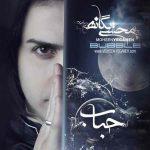 آکورد آلبوم حباب محسن یگانه