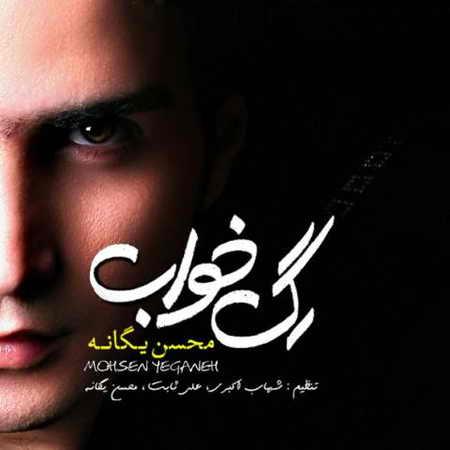 آکورد آلبوم رگ خواب محسن یگانه