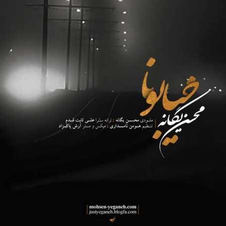 آکورد آهنگ خیابون ها از محسن یگانه