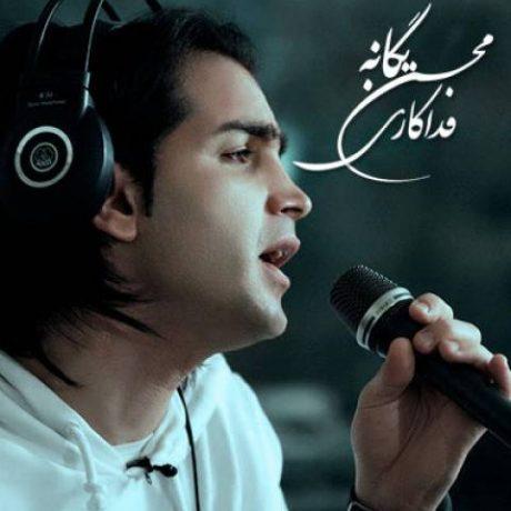 آکورد آهنگ فداکاری از محسن یگانه