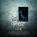 آکورد آهنگ هر چی تو بخوای از محسن یگانه
