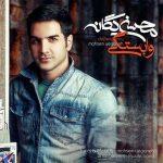 آکورد گیتار آهنگ وابستگی از محسن یگانه