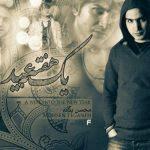 آکورد آهنگ یه هفته به عید از محسن یگانه