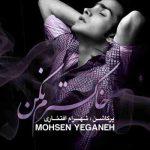آکورد آهنگ خاکسترم نکن از محسن یگانه