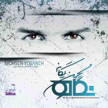 آکورد آلبوم نگاه از محسن یگانه