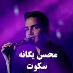 آکورد آهنگ سکوت از محسن یگانه