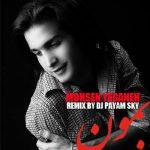 آکورد آهنگ بمون از محسن یگانه