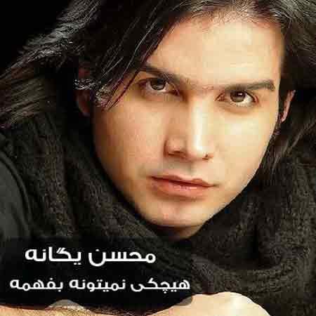 آکورد آهنگ هیچکی نمیتونه بفهمه از محسن یگانه