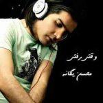آکورد آهنگ وقتی رفتی از محسن یگانه