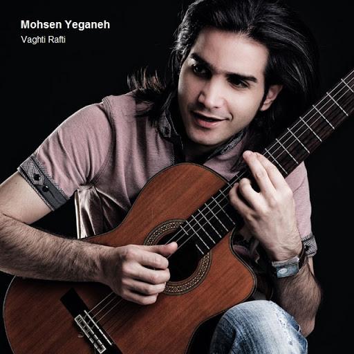 آکورد آهنگ وقتی نیستی از محسن یگانه
