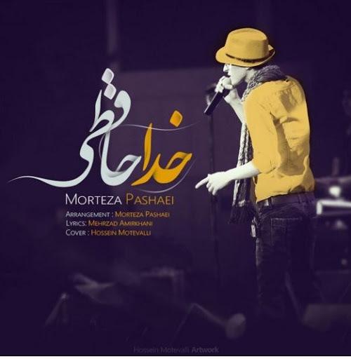 آکورد آهنگ خداحافظی از مرتضی پاشایی