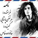 آکورد آهنگ نامه از مرتضی پاشایی
