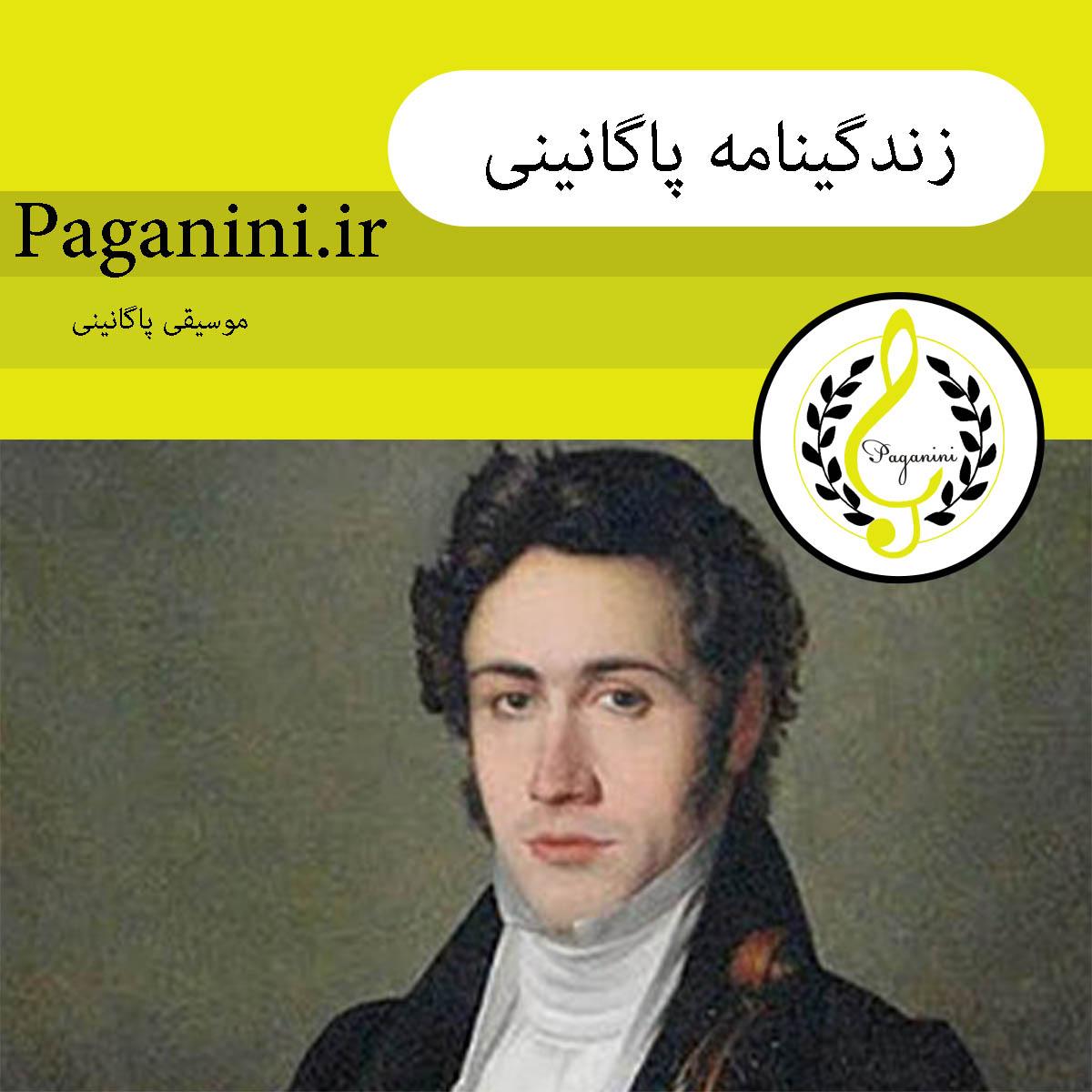 پاگانینی