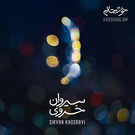 آکورد آهنگ خوشحالم از سیروان خسروی
