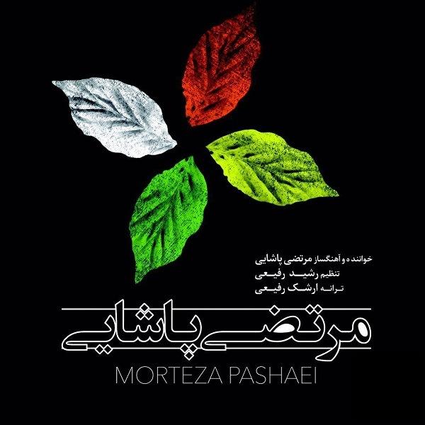 آکورد آلبوم گل بیتا از مرتضی پاشایی