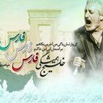 آکورد آهنگ خلیج فارس از ابی