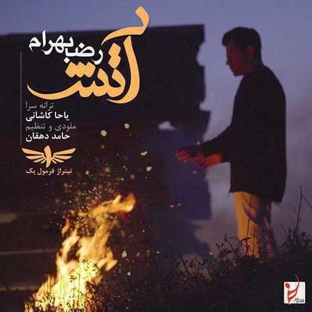 آکورد آهنگ آتش از رضا بهرام