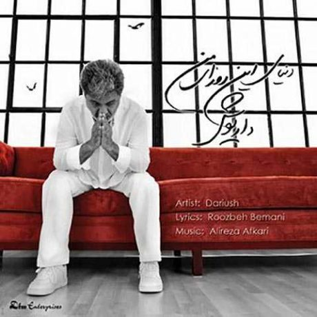 آکورد آلبوم دنیای این روزای من از داریوش اقبالی