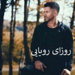 آکورد آهنگ روزای رویایی از سیروان خسروی