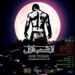 آکورد آهنگ از شب اول از امیر تتلو