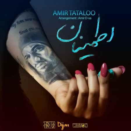 آکورد آهنگ اطمینان از امیر تتلو
