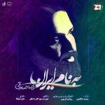 آکورد آهنگ به نام ایران از رضا صادقی