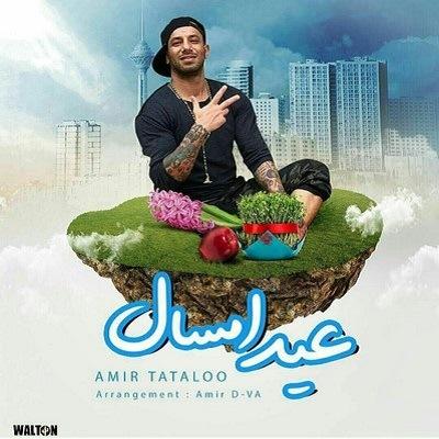 آکورد آهنگ عید امسال از امیر تتلو