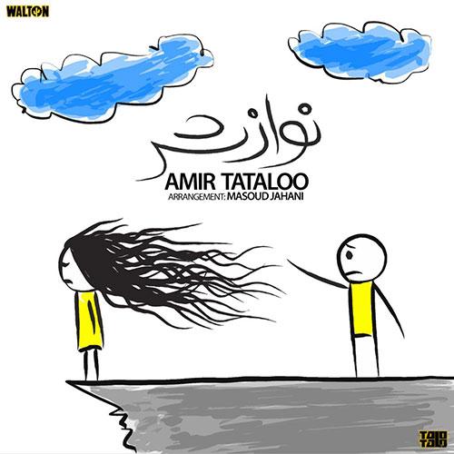 آکورد آهنگ نوازش از امیر تتلو