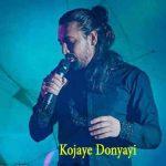آکورد آهنگ کجای دنیایی از امیرعباس گلاب
