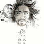 آکورد آهنگ دلخوشی از امیرعباس گلاب