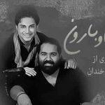 آکورد آهنگ من و بارون از رضا صادقی