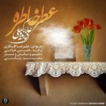 آکورد آهنگ عطر خاطره از علی زندوکیلی