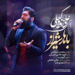 آکورد آهنگ باهار شیراز از علی زندوکیلی