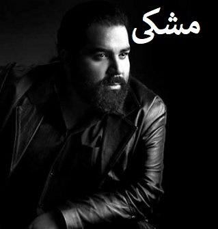 آکورد آهنگ مشکی از رضا صادقی