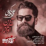 آکورد آهنگ آقازاده از علی زندوکیلی