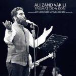 آکورد آهنگ فقط دعا کن از علی زندوکیلی