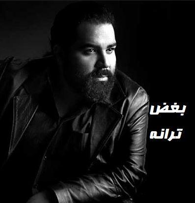 آکورد آهنگ بغض ترانه از رضا صادقی