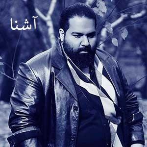 آکورد آهنگ آشنا از رضا صادقی