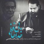 آکورد آهنگ بی خداحافظی از رضا صادقی