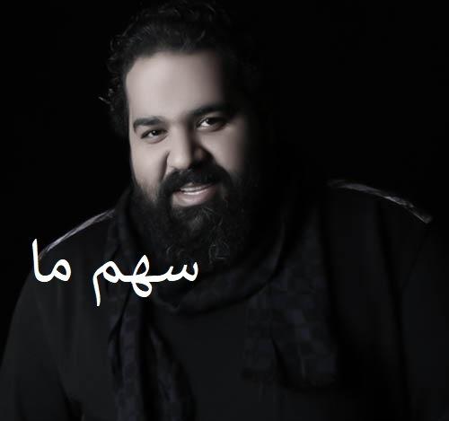 آکورد آهنگ سهم ما از رضا صادقی