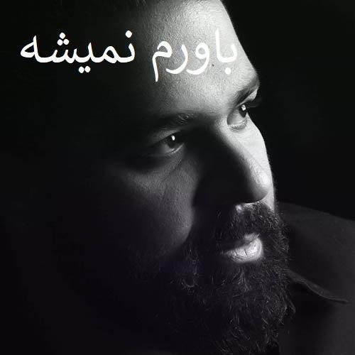 آکورد آهنگ باورم نمیشه از رضا صادقی