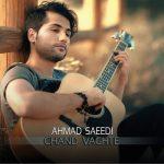آکورد آهنگ چند وقته از احمد سعیدی