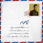 آکورد آهنگ نامه از سامان جلیلی