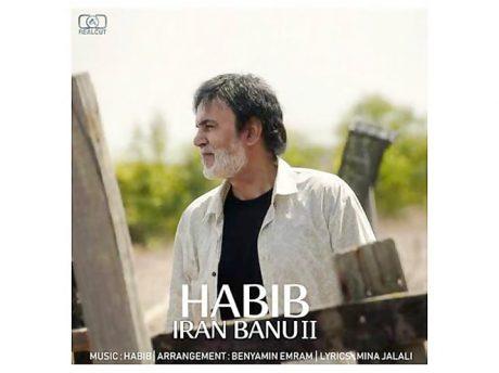 آکورد آهنگ ایران بانو از حبیب