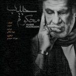 آکورد آهنگ محکوم از حبیب