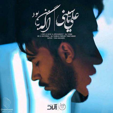 آکورد آهنگ اگه به من بود از علی یاسینی