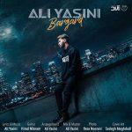 آکورد آهنگ برگرد از علی یاسینی