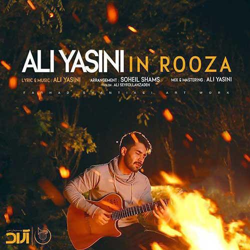 آکورد آهنگ این روزا از علی یاسینی