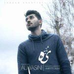 آکورد آهنگ یه ثانیه از علی یاسینی