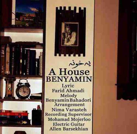 آکورد آهنگ یه خونه از بنیامین بهادری